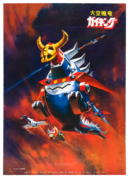 Shogun Warriors Gaiking Poster
