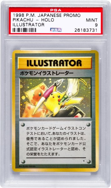 pokemon-pikachu-illustrator-card